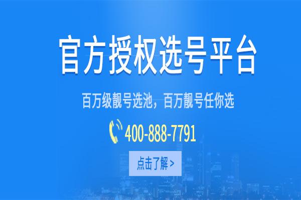 企业如何申请400电话1.选择中意的400号码:登陆网站,进入号码申请系统,从号码库中选择中意的号码告知我们的工作员。[电话拨打400电话如何计费