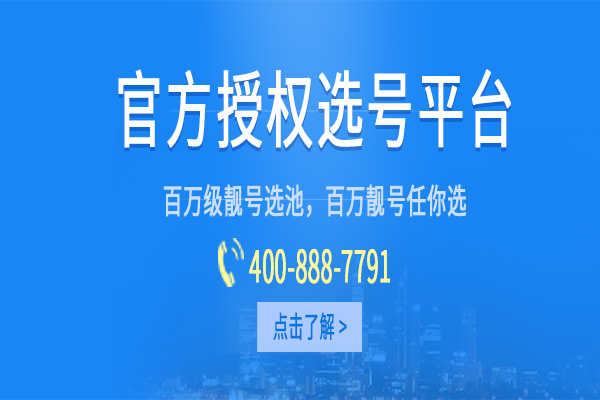400电话办理好的地方(那间400电话代理公司比较好点)