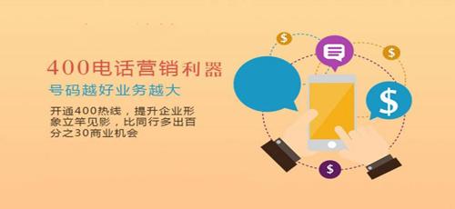 400电话号码办理费用(深圳400电话号码办理怎样收费的)