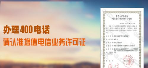 办理400电话最便宜的是多少(北京哪里有最便宜的400电话办理)