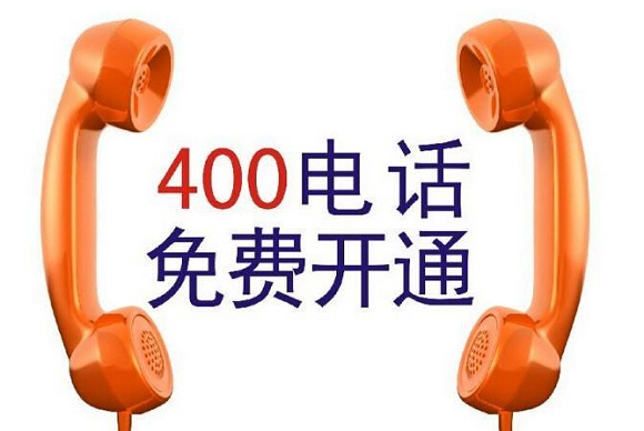 济南400电话该怎样办理(济南400电话办理怎么收费的呢)